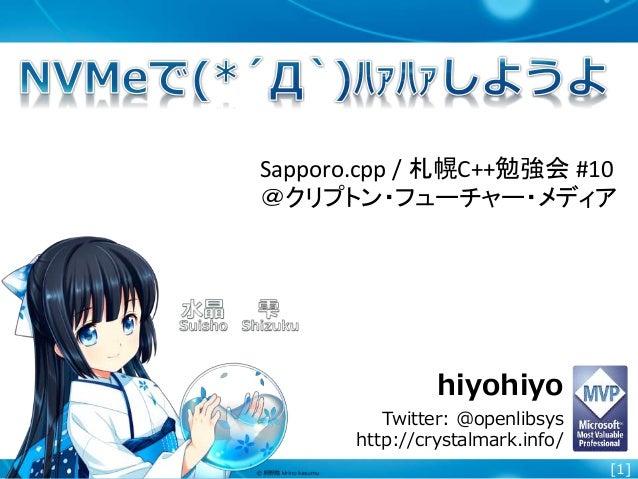 [1] hiyohiyo Twitter: @openlibsys http://crystalmark.info/ Sapporo.cpp / 札幌C++勉強会 #10 @クリプトン・フューチャー・メディア