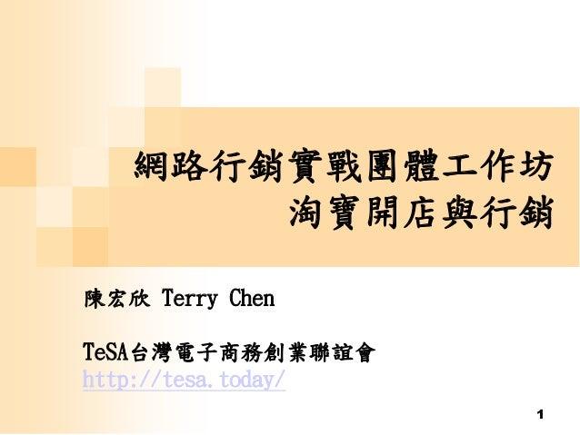 1 網路行銷實戰團體工作坊 淘寶開店與行銷 陳宏欣 Terry Chen TeSA台灣電子商務創業聯誼會 http://tesa.today/