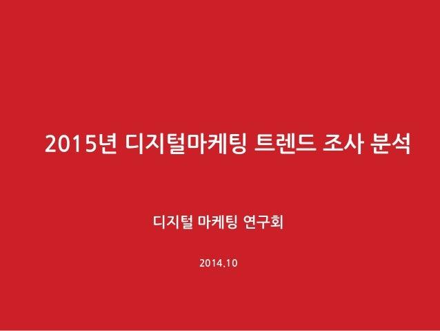 2015년 디지털마케팅 트렌드 조사 분석  디지털 마케팅 연구회  2014.10