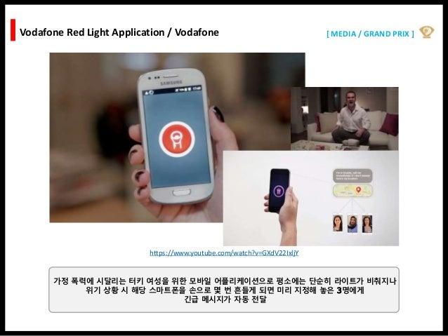 [ MEDIA / GRAND PRIX ]Vodafone Red Light Application / Vodafone https://www.youtube.com/watch?v=GXdV22IxljY 가정 폭력에 시달리는 터키...