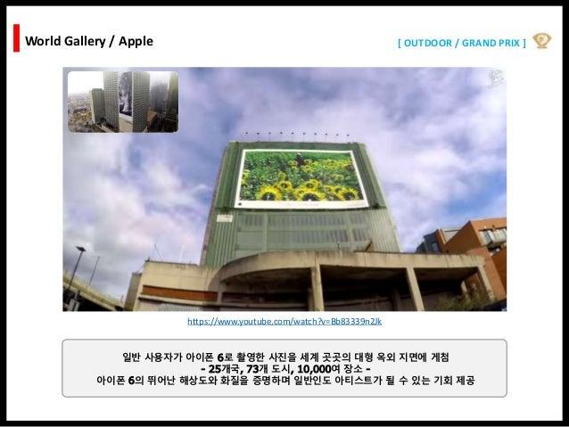 [ OUTDOOR / GRAND PRIX ]World Gallery / Apple https://www.youtube.com/watch?v=Bb83339n2Jk 일반 사용자가 아이폰 6로 촬영한 사진을 세계 곳곳의 대형...