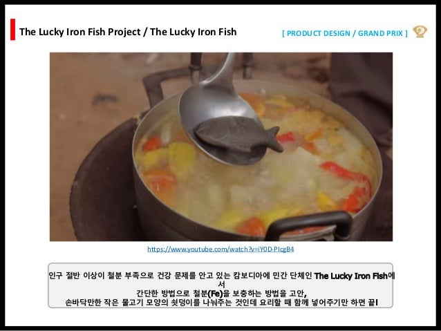 [ PRODUCT DESIGN / GRAND PRIX ]The Lucky Iron Fish Project / The Lucky Iron Fish https://www.youtube.com/watch?v=iY0D-PIcg...