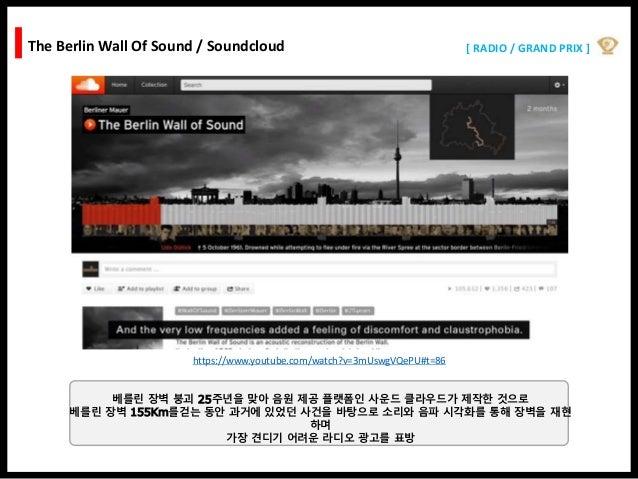 [ RADIO / GRAND PRIX ]The Berlin Wall Of Sound / Soundcloud https://www.youtube.com/watch?v=3mUswgVQePU#t=86 베를린 장벽 붕괴 25주...