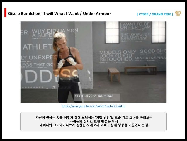 [ CYBER / GRAND PRIX ]Gisele Bundchen - I will What I Want / Under Armour https://www.youtube.com/watch?v=H-V7cOestUs 자신이 ...