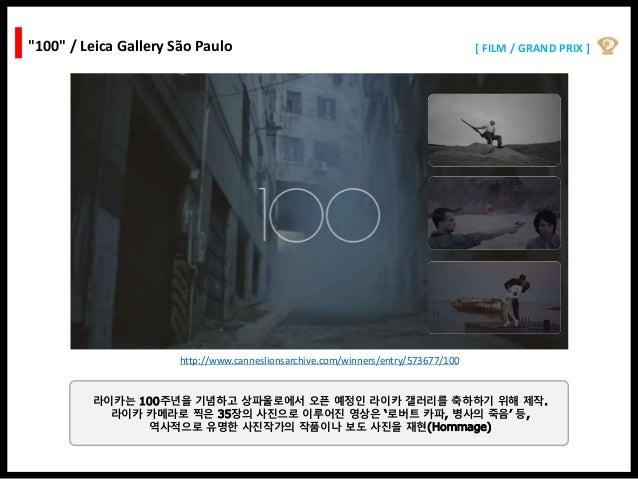 "[ FILM / GRAND PRIX ]""100"" / Leica Gallery São Paulo http://www.canneslionsarchive.com/winners/entry/573677/100 라이카는 100주년..."