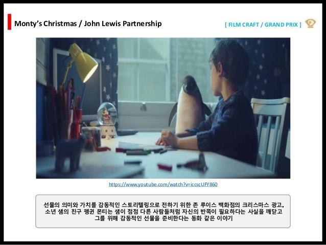 [ FILM CRAFT / GRAND PRIX ]Monty's Christmas / John Lewis Partnership https://www.youtube.com/watch?v=iccscUFY860 선물의 의미와 ...
