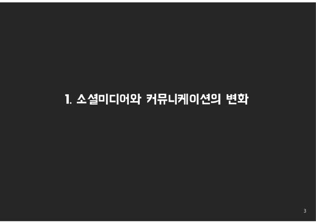 2015서울국제도서전 출판콜로키움 발표자료_류영호_20151009 Slide 3