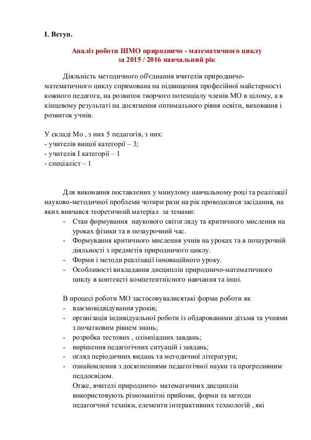 І. Вступ. Аналіз роботи ШМО природничо - математичного циклу за 2015 / 2016 навчальний рік Діяльність методичного об'єднан...