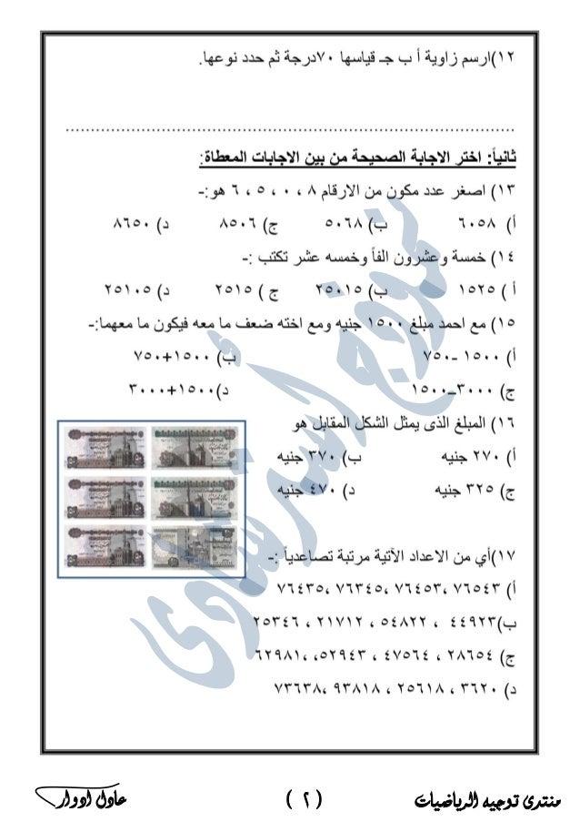 نماذج اختبارات الرياضيات الصف الثالث الابتدائي النظام الجديد حسب المواصفات الجديدة   Slide 3
