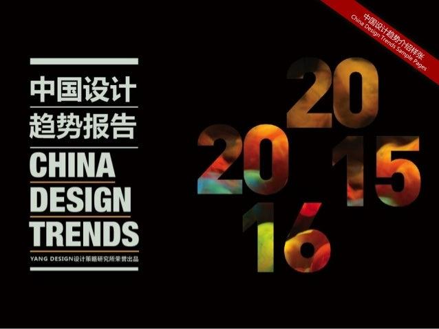 Purpose of the Design Trend Book 设计趋势报告之用途