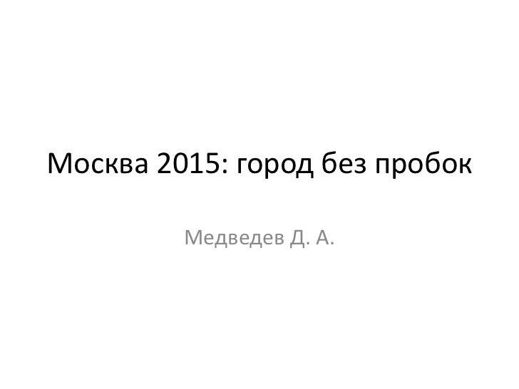 Москва 2015: город без пробок<br />Медведев Д. А.<br />
