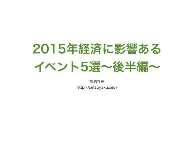 2015年経済に影響ある イベント5選∼後半編∼ 節約社長 http://setsuyaku.ceo/