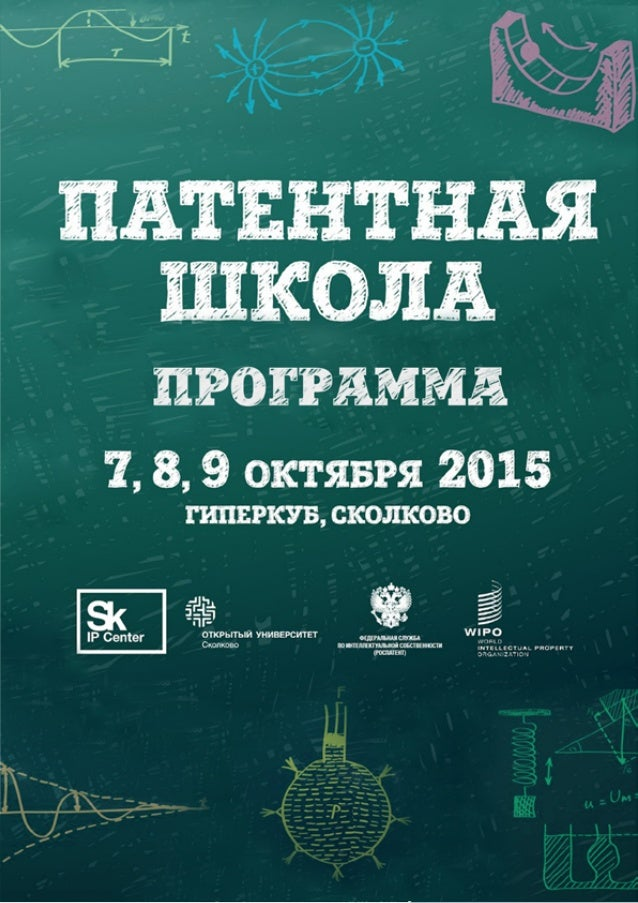 Центр интеллектуальной собственности «Сколково» IPCenter@sk.ru Patents.sk.ru