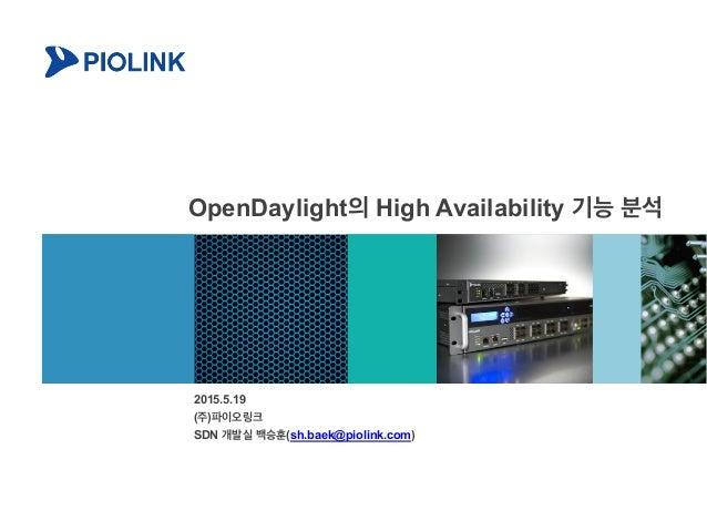 OpenDaylight의 High Availability 기능 분석 2015.5.19 (주)파이오링크 SDN 개발실 백승훈(sh.baek@piolink.com)