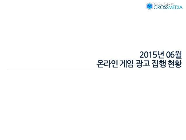 2015년06월 온라인게임광고집행현황