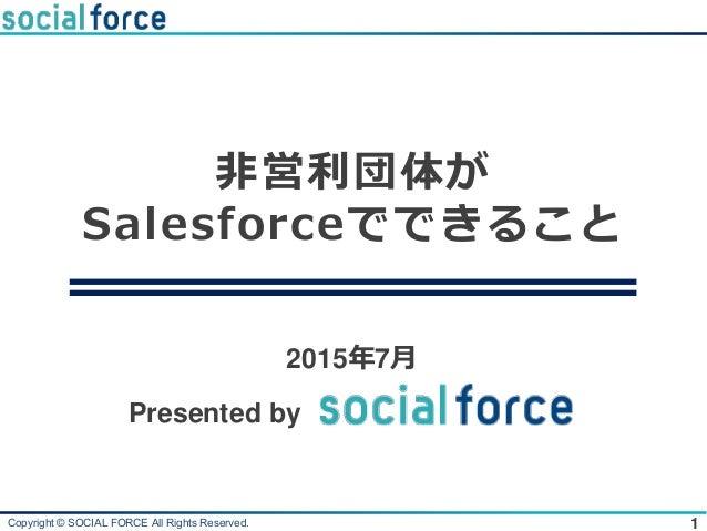 非営利団体がSalesforce(セール...