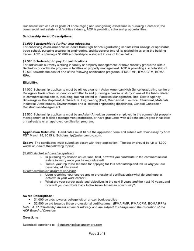 2015 acp scholarship application