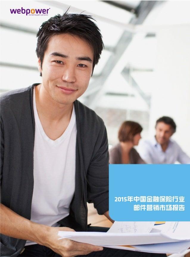 2015年中国金融保险行业邮件营销市场报告