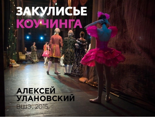 АЛЕКСЕЙ УЛАНОВСКИЙ ВШЭ, 2015. ЗАКУЛИСЬЕ КОУЧИНГА