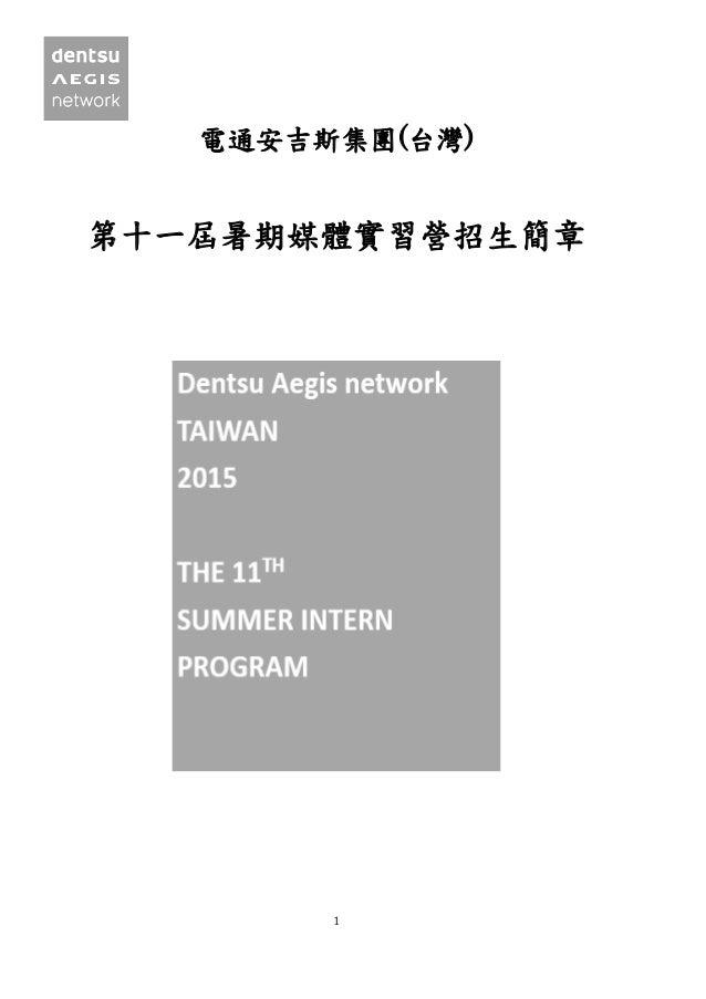 1 電通安吉斯集團(台灣) 第十一屆暑期媒體實習營招生簡章