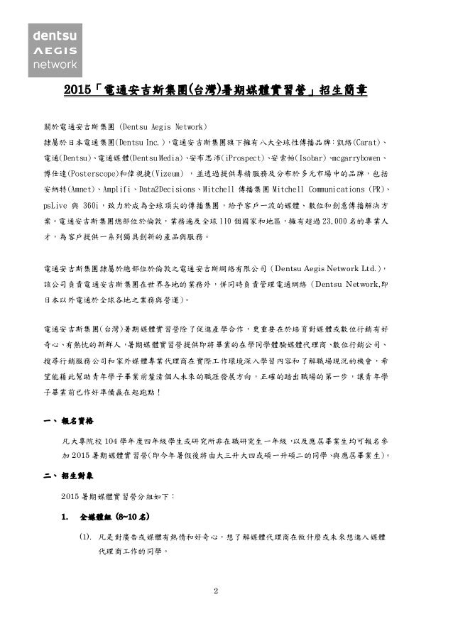 2015 電通安吉斯集團暑期實習招生簡章 Slide 2