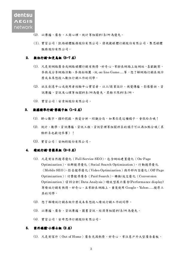 2015 電通安吉斯集團暑期實習招生簡章 Slide 3