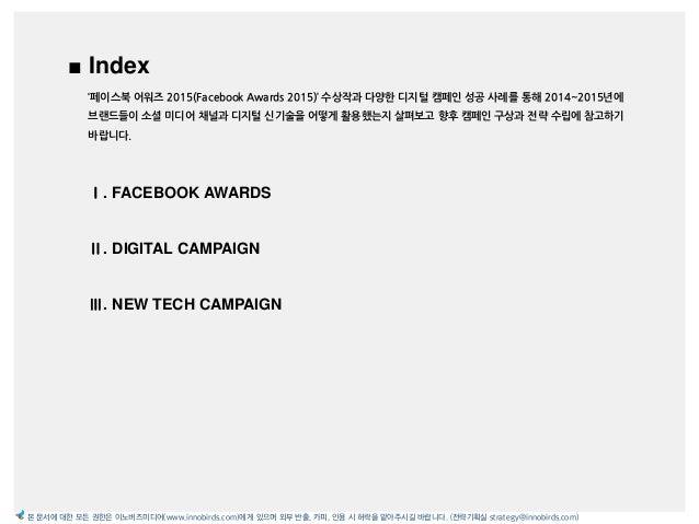 2015 Digital Campaign Case Study Slide 2