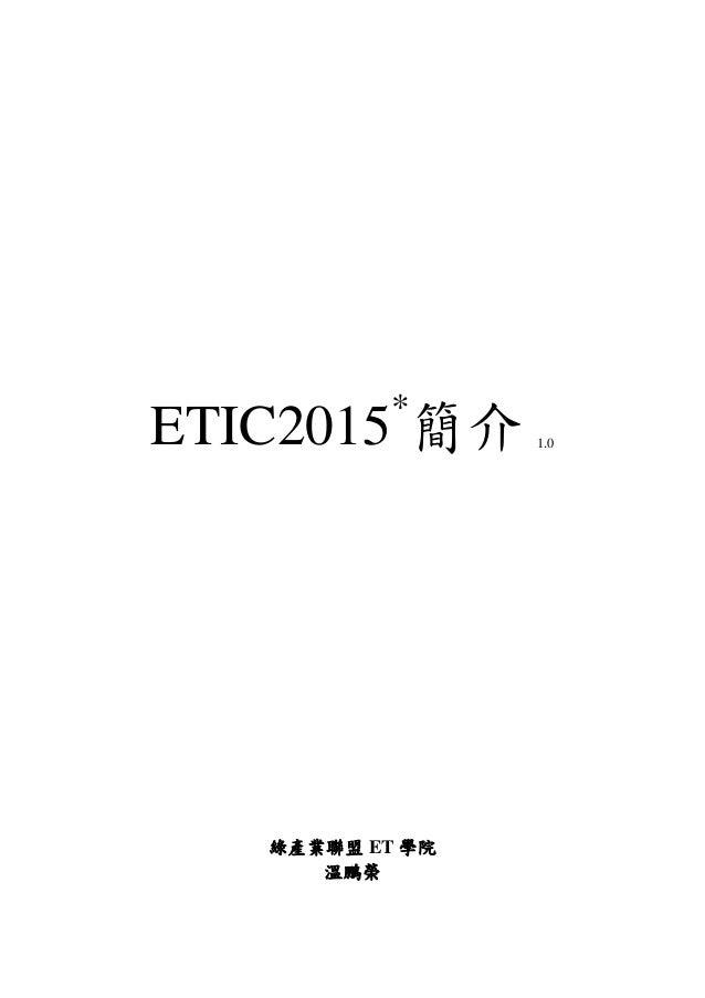 ETIC2015* 簡介 1.0 綠產業聯盟 ET 學院 溫鵬榮