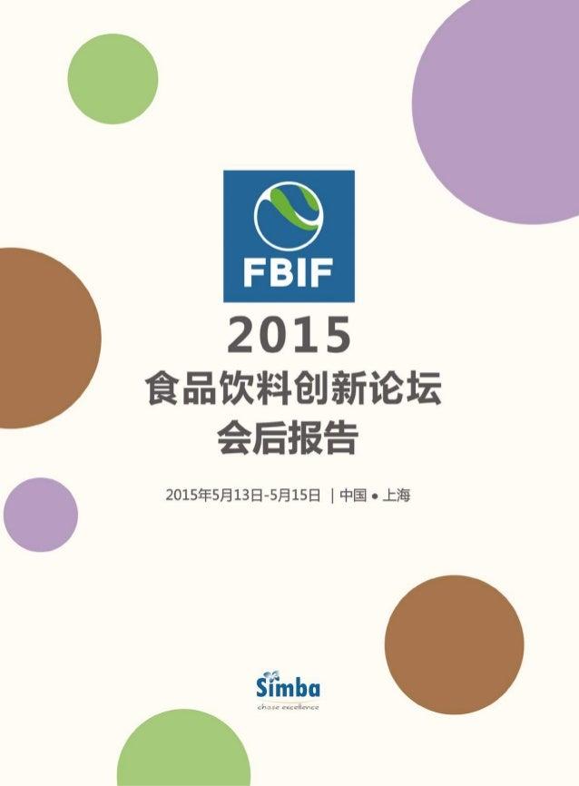 特别鸣谢 FBIF 2015 食品饮料创新论坛会后报告
