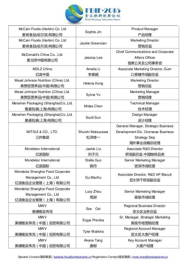 Mjn China: 2015食品饮料创新论坛(FBIF2015)参会名录 Attendee List Of Food