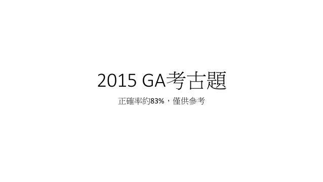 2015 GA考古題 正確率約83%,僅供參考