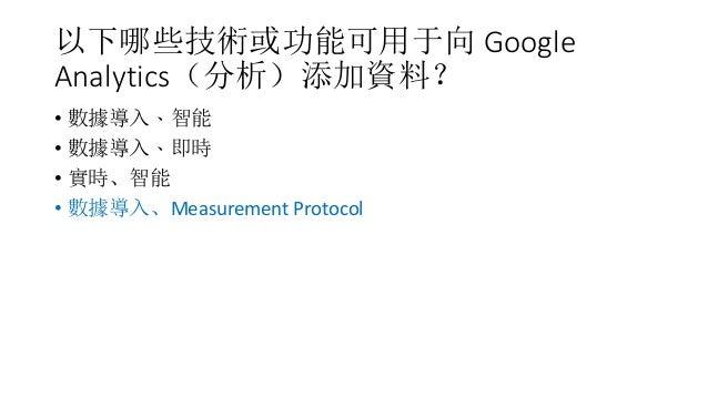 以下哪些技術或功能可用于向 Google Analytics(分析)添加資料? • 數據導入、智能 • 數據導入、即時 • 實時、智能 • 數據導入、Measurement Protocol