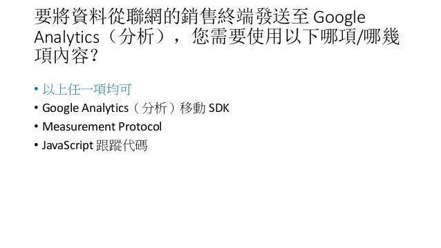 要將資料從聯網的銷售終端發送至 Google Analytics(分析),您需要使用以下哪項/哪幾 項內容? • 以上任一項均可 • Google Analytics(分析)移動 SDK • Measurement Protocol • Jav...