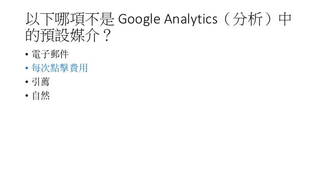 以下哪項不是 Google Analytics(分析)中 的預設媒介? • 電子郵件 • 每次點擊費用 • 引薦 • 自然