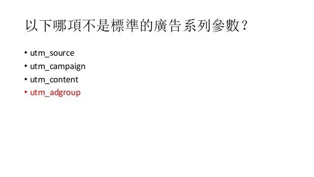 以下哪項不是標準的廣告系列參數? • utm_source • utm_campaign • utm_content • utm_adgroup