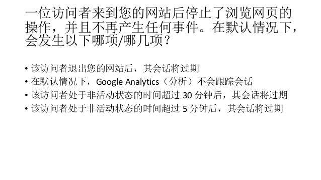 一位访问者来到您的网站后停止了浏览网页的 操作,并且不再产生任何事件。在默认情况下, 会发生以下哪项/哪几项? • 该访问者退出您的网站后,其会话将过期 • 在默认情况下,Google Analytics(分析)不会跟踪会话 • 该访问者处于非...