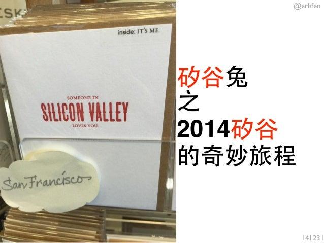 矽⾕谷兔 之 2014矽⾕谷 的奇妙旅程 @erhfen 141231