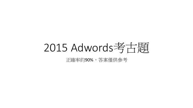 2015 Adwords考古題 正確率約90%,答案僅供參考