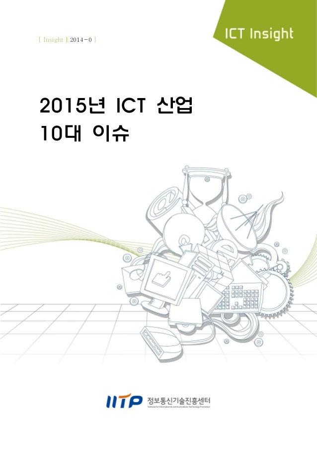 2015년 ICT 산업 10대 이슈 [ Insight❘2014-0 ]