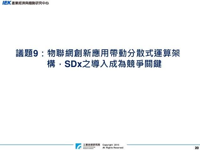 2020 Copyright 2015 All Rights Reserved 議題9:物聯網創新應用帶動分散式運算架 構,SDx之導入成為競爭關鍵