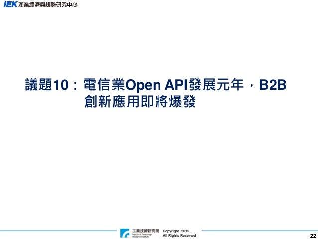 2222 Copyright 2015 All Rights Reserved 議題10:電信業Open API發展元年,B2B 創新應用即將爆發