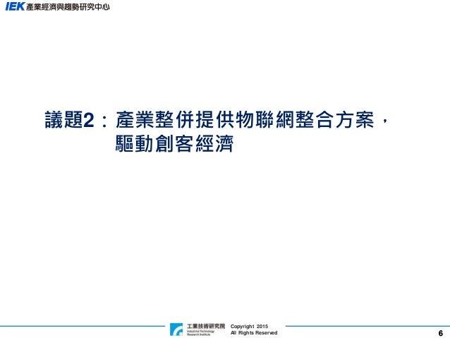 66 Copyright 2015 All Rights Reserved 議題2:產業整併提供物聯網整合方案, 驅動創客經濟