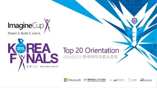 Top 20 Orientation 2015/02/23 한국마이크로소프트