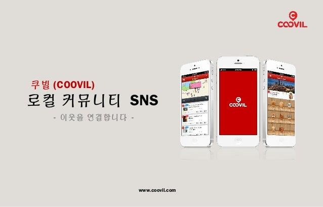 www.coovil.com 쿠빌 (COOVIL) 로컬 커뮤니티 SNS - 이웃을 연결합니다 -