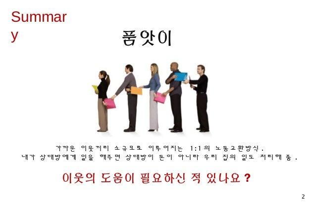 [KOTRA] 쿠빌_서비스 소개1 Slide 2