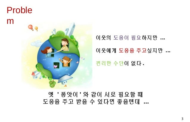 [KOTRA] 쿠빌_서비스 소개1 Slide 3