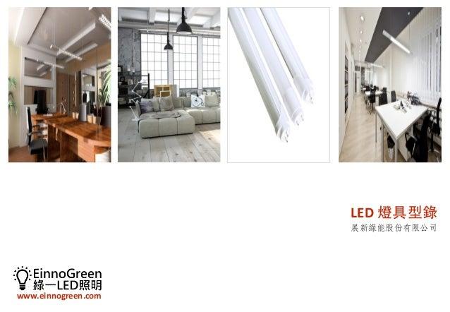 www.einnogreen.com LED  燈具型錄   展新綠能股份有限公司