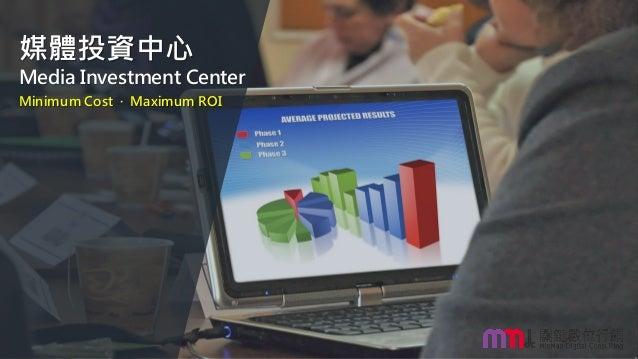 媒體投資中心 Media Investment Center Minimum Cost · Maximum ROI