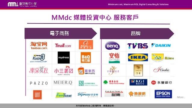 Minimum cost, Maximum ROI, Digital Consulting & Solutions 本內容為MMdc之版權所有,轉載請註明。 MMdc 媒體投資中心 服務客戶 More…