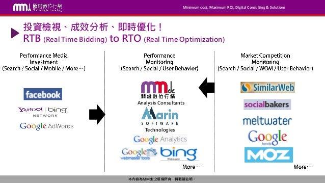 Minimum cost, Maximum ROI, Digital Consulting & Solutions 本內容為MMdc之版權所有,轉載請註明。 Technologies Analysis Consultants 投資檢視、成效分析...